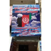 Asman Abee Restaurant