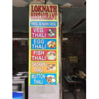 Lokenath restaurant & lodge
