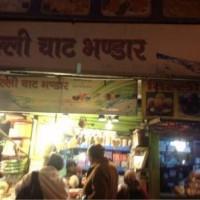 delhi chat & sweet bhandar