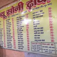 New Soni Dhaba