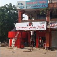 Paramjeet Machi Wala