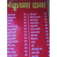 Shri Krishna Dhaba