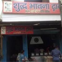Shuddh Bhawna Dhaba