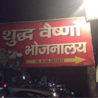 Shudh Vaishno Bhojanalaya