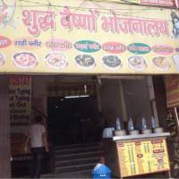 Sudh Vaishno Bhojanalaya