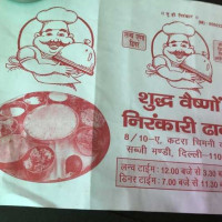 Sudh Vaishno Nirankari Dhaba